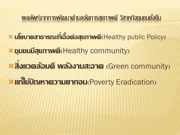 นโยบายสาธารณะที่เอื้อต่อสุขภาพดี