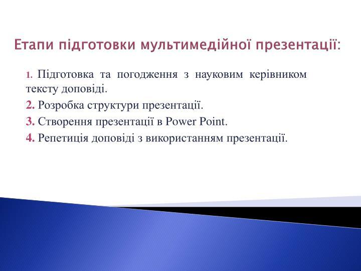 Етапи підготовки мультимедійної презентації: