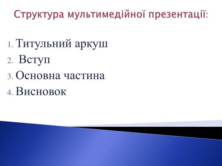Структура мультимедійної презентації
