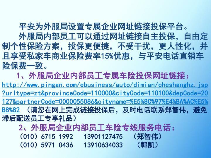 平安为外服局设置专属企业网址链接投保平台。