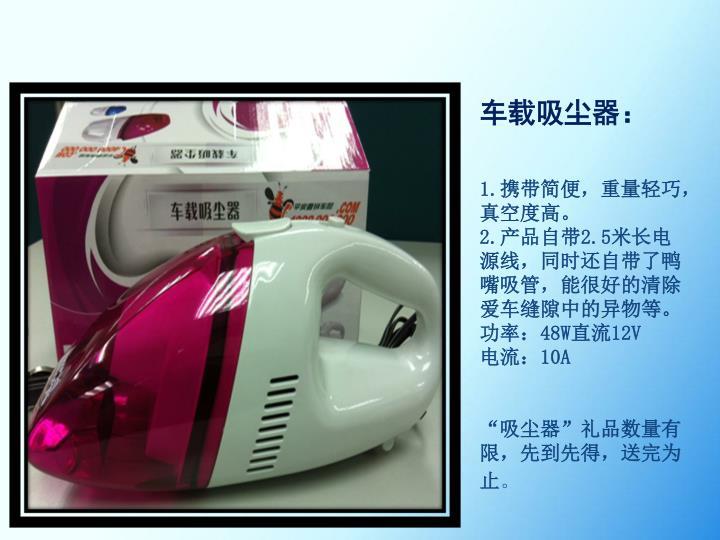 车载吸尘器: