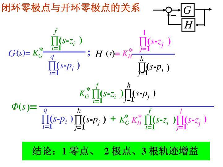 闭环零极点与开环零极点的关系