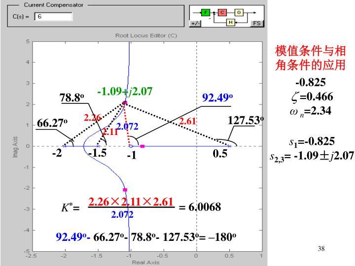求模求角例题