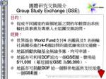 group study exchange gse