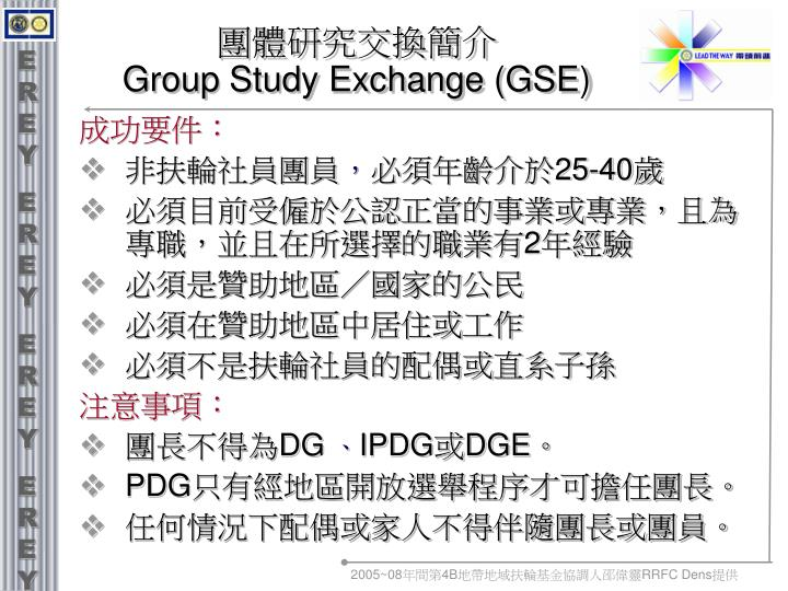 團體研究交換簡介