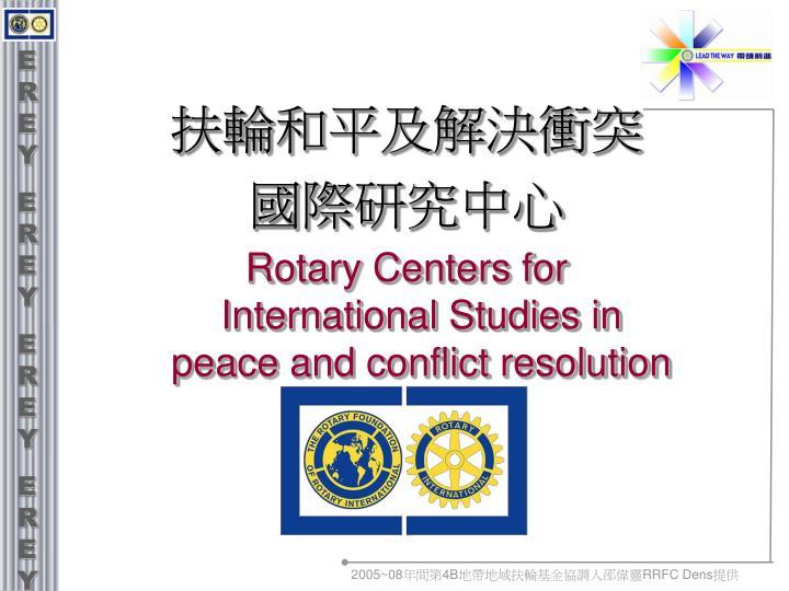 扶輪和平及解決衝突