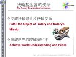 the rotary foundation s mission1