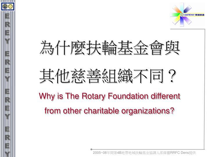為什麼扶輪基金會與其他慈善組織不同?