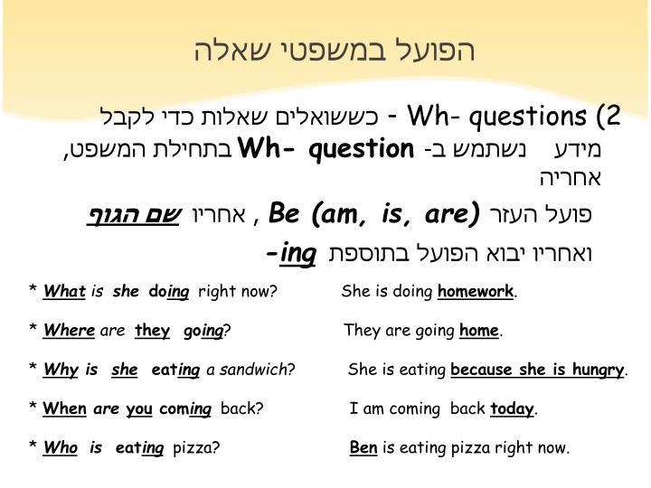 הפועל במשפטי שאלה