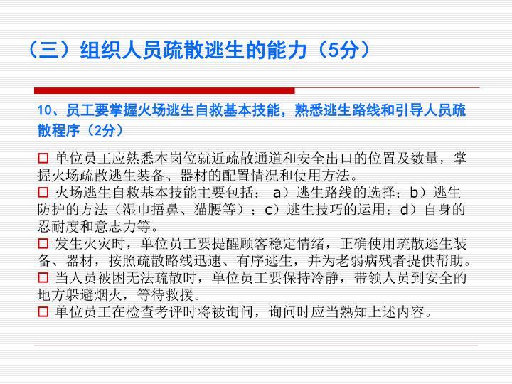(三)组织人员疏散逃生的能力(