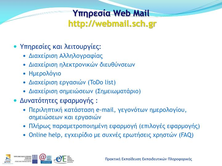 Υπηρεσία Web Mail