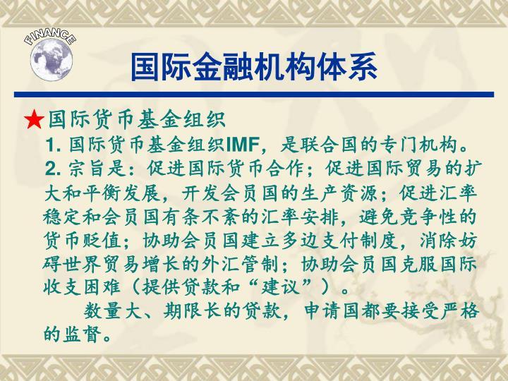 国际金融机构体系