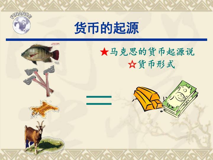 货币的起源