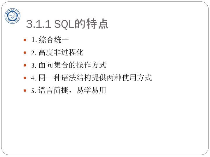 3.1.1 SQL
