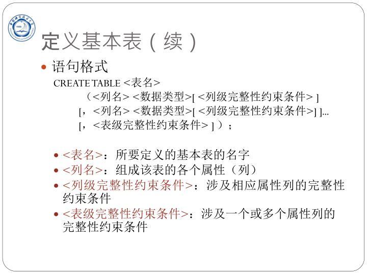 定义基本表(续)
