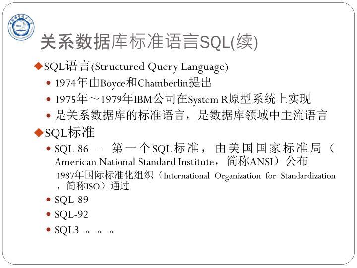 关系数据库标准语言