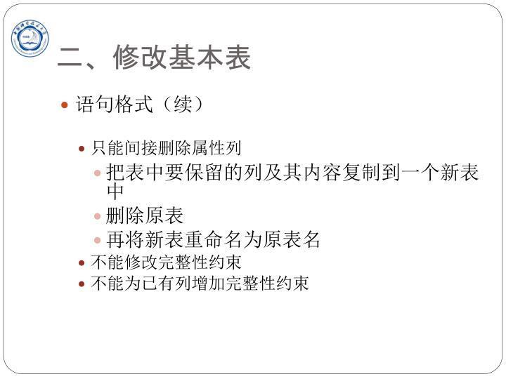 二、修改基本表
