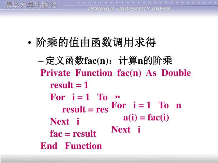 阶乘的值由函数调用求得