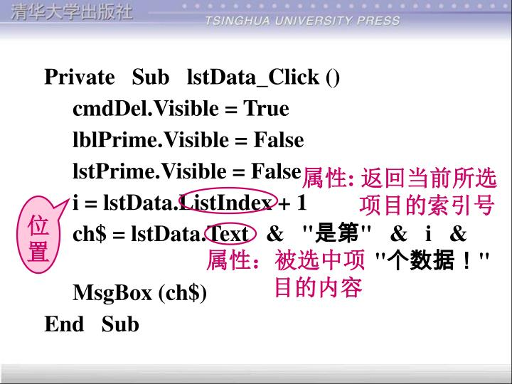 Private   Sub   lstData_Click ()