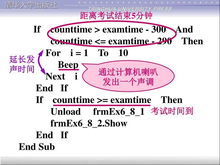 距离考试结束