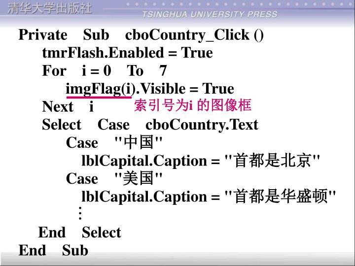 Private    Sub    cboCountry_Click ()