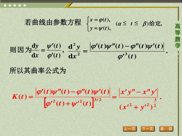 若曲线由参数方程