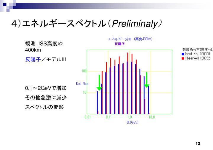 4)エネルギースペクトル(