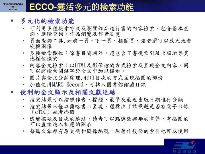 ECCO-