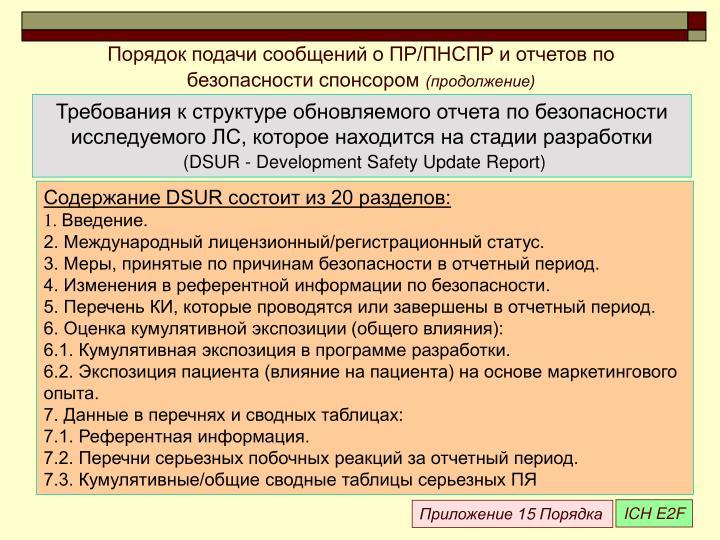 Порядок подачи сообщений о ПР/ПНСПР и отчетов по безопасности спонсором