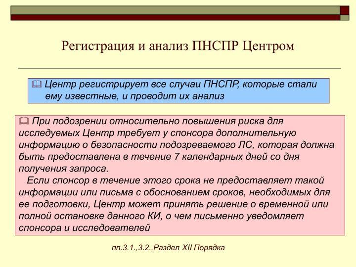 Регистрация и анализ ПНСПР Центром