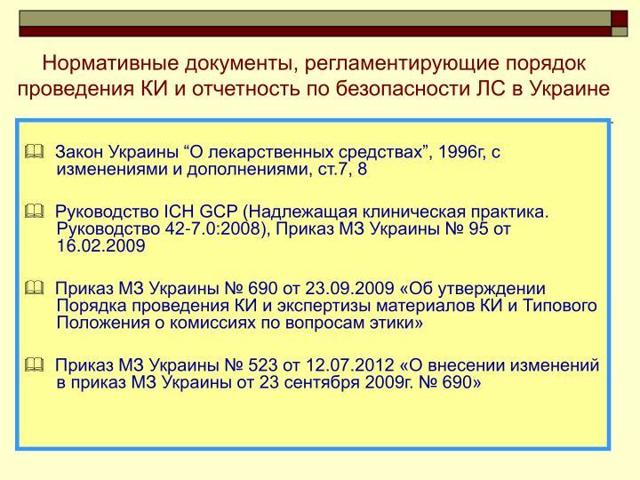 Нормативные документы, регламентирующие порядок проведения КИ и отчетность по безопасности ЛС в Украине