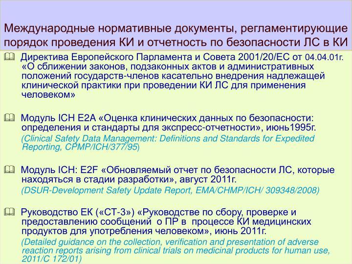 Международные нормативные документы, регламентирующие порядок проведения КИ и отчетность по безопасности ЛС в КИ