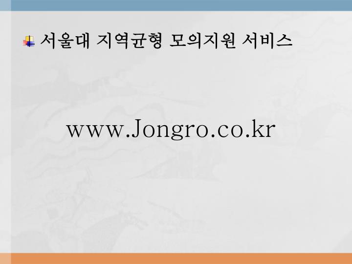 서울대 지역균형 모의지원 서비스