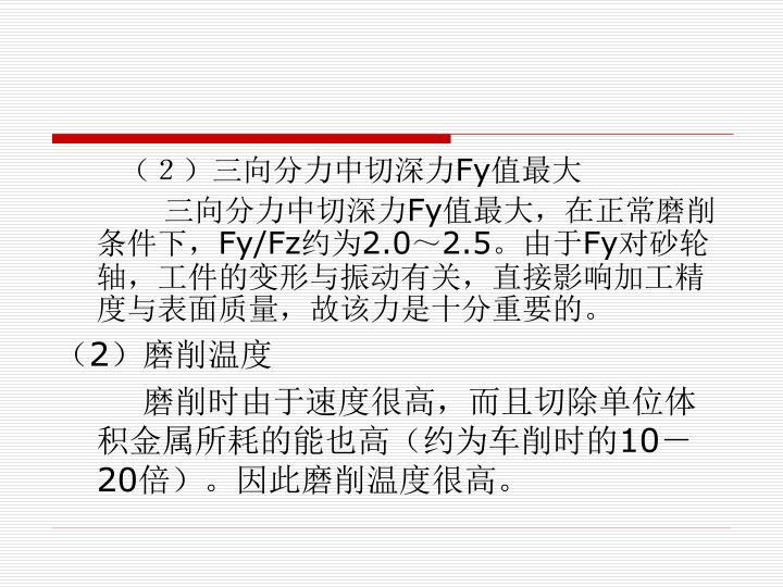 (2)三向分力中切深力Fy值最大