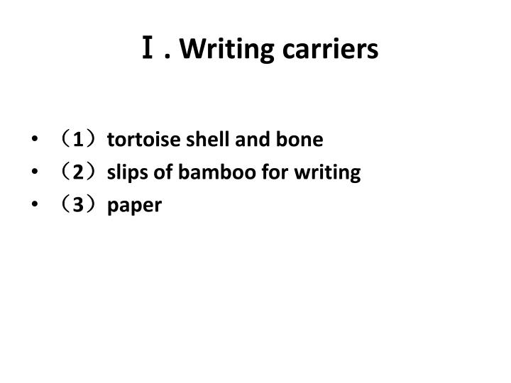 Writing carriers
