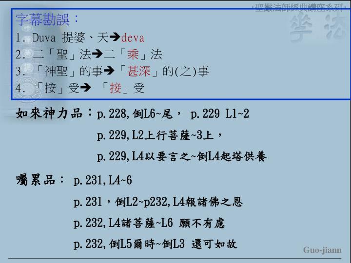 字幕勘誤: