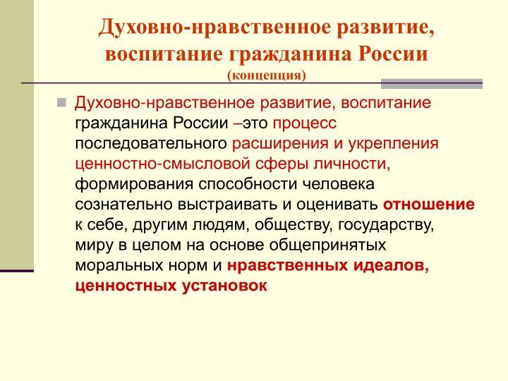 Духовно-нравственное развитие, воспитание гражданина России