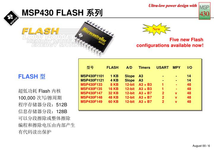 MSP430 FLASH