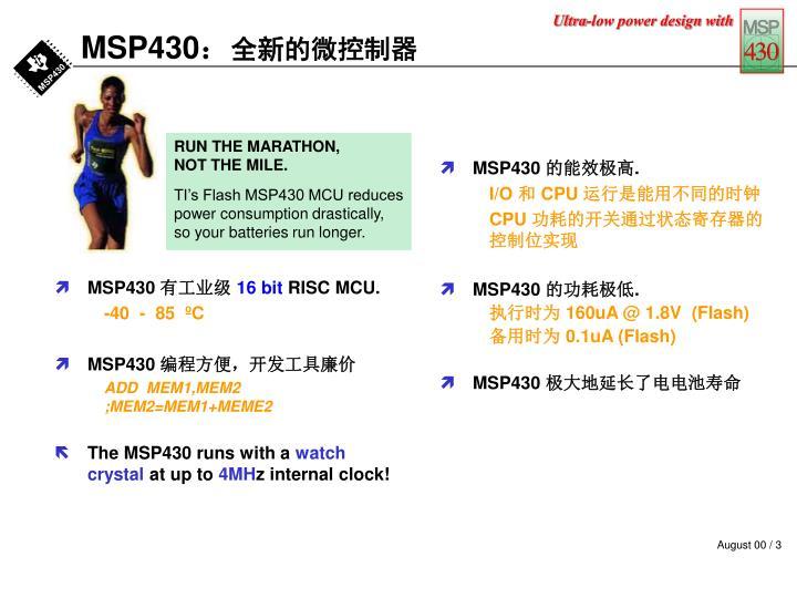 MSP430: