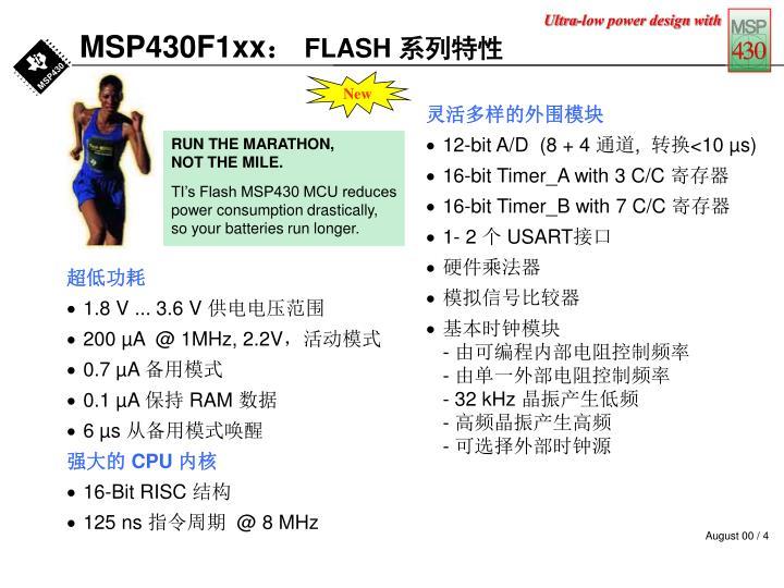 MSP430F1xx: