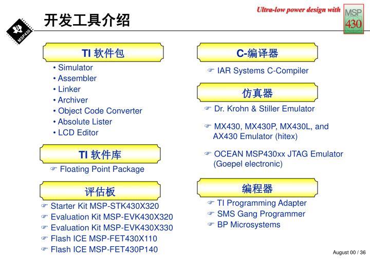 开发工具介绍