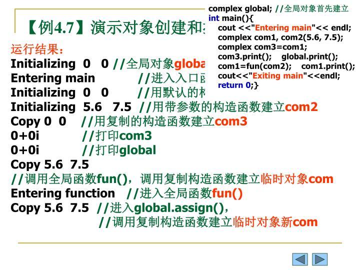 complex global;