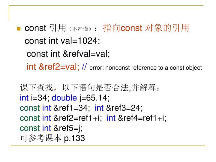 const 引用