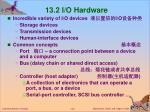 13 2 i o hardware