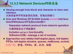 13 3 2 network devices
