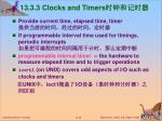 13 3 3 clocks and timers