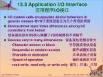 13 3 application i o interface i o