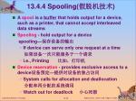 13 4 4 spooling
