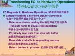 13 5 transforming i o to hardware operations i o