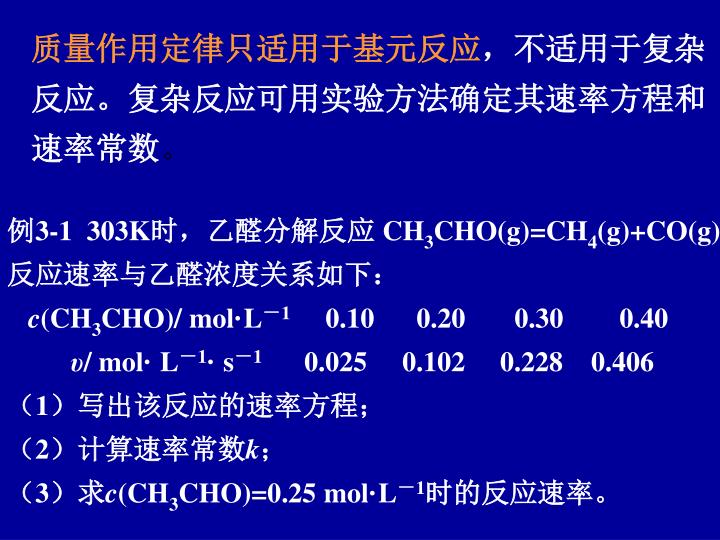 质量作用定律只适用于基元反应